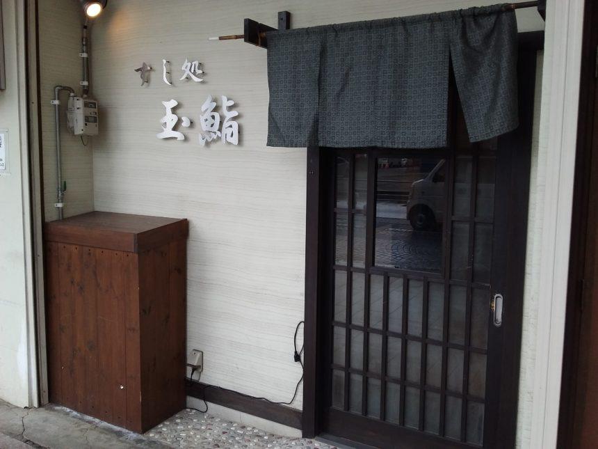 福島市テイクアウト すし処玉鮨