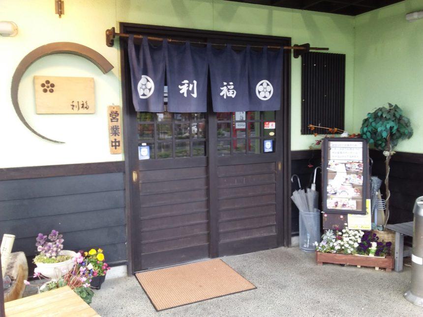 福島市テイクアウト とんかつ利福医王寺店