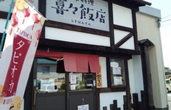 福島市テイクアウト 喜々飯店