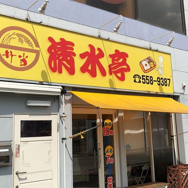 福島市テイクアウト お弁当 清水亭