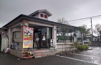 福島市テイクアウト 中華料理 珉珉 福島市