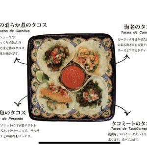 4種類のタコス